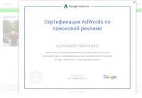 НОВЫЙ СЕРТИФИКАТ Google Adwords 2017