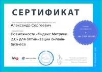 "Сертификат: Возможности ""Яндекс.Метрики 2.0"" для оптимизации онлайн-бизнеса"