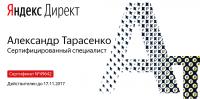 НОВЫЙ СЕРТИФИКАТ СПЕЦИАЛИСТА ЯНДЕКС ДИРЕКТ 2017
