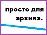 ----меду пунктирной линией старые примеры они просто для архива---------