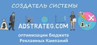 Система оптимизации БЮДЖЕТА Директ и AdWords