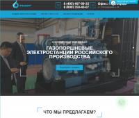 Газопоршневые электростанции и др. Производитель.
