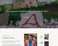 Компания «CLEVER Event Marketing» Москва