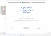Сертификат Google Adwods за 2016 год