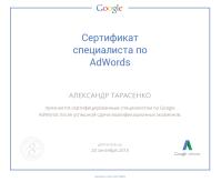 Cиртификат за прошлый год Google Adwords 2014 - 2015 г.