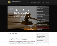 Адвокаты СПб