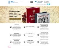 Православный Интернет-магазин №1 в православном интернет