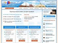 Школа русского языка для иностранцев. В Москве.