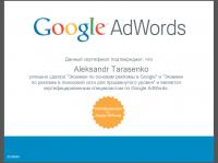 СТАРЫЙ Сертификат специалиста Google Adwords