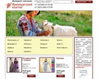 Интернет магазина Оренбургского производителя.