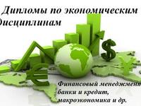 Дипломные работы, экономика, банки, финансы, менеджмент, гму, управление...