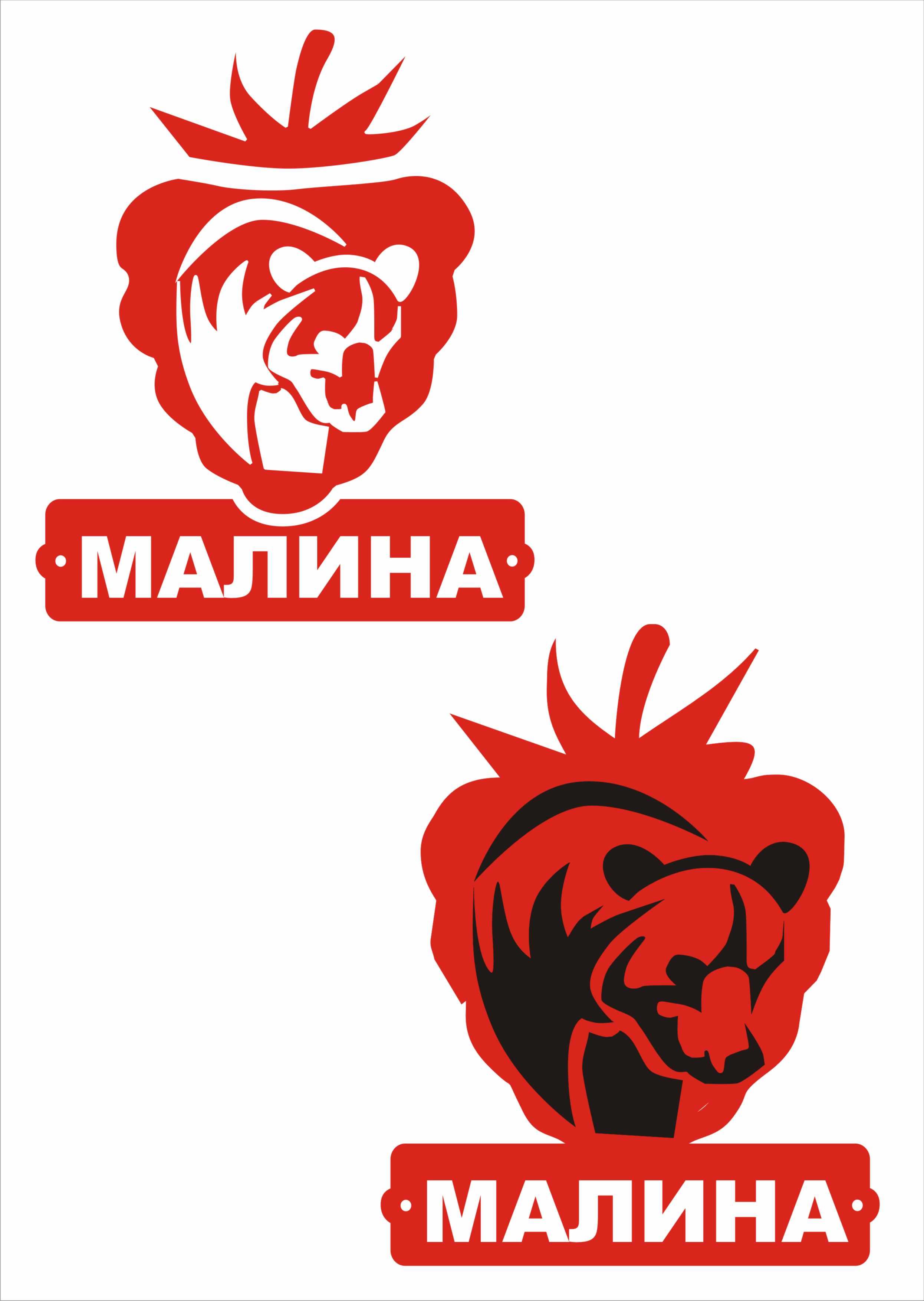 "Логотип для ресторана ""Малина"" фото f_1135a895ad9deafa.jpg"