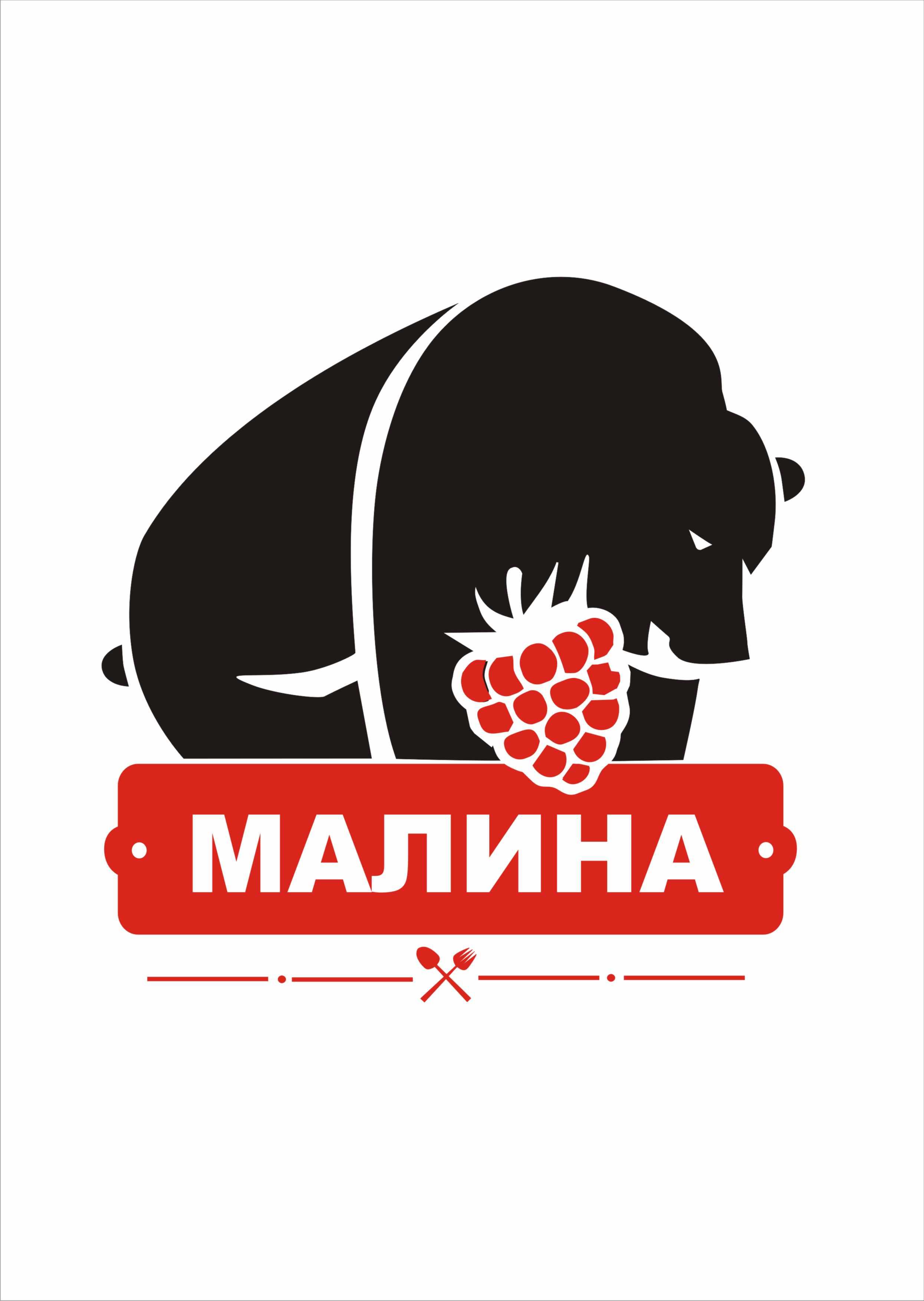 """Логотип для ресторана """"Малина"""" фото f_3065a895ad34e2f5.jpg"""
