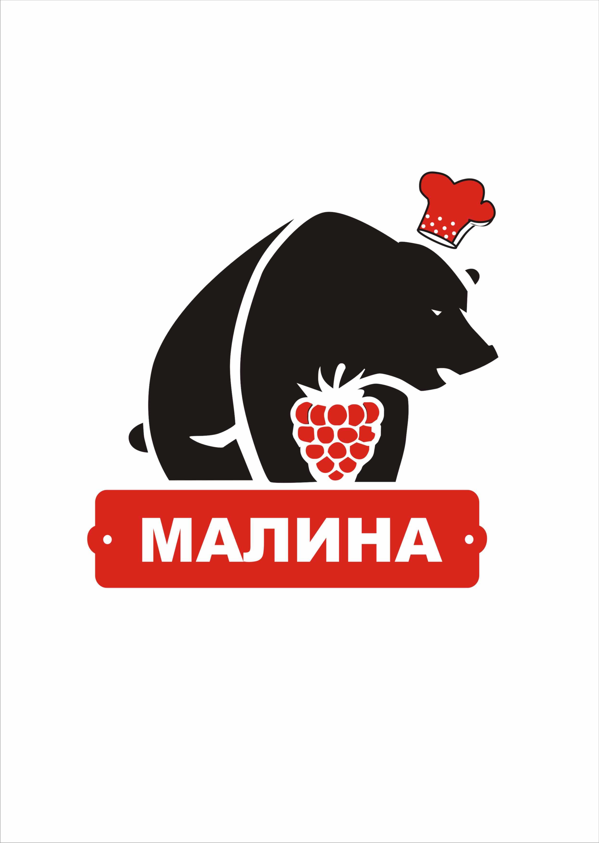 "Логотип для ресторана ""Малина"" фото f_4145a895ad6b110b.jpg"