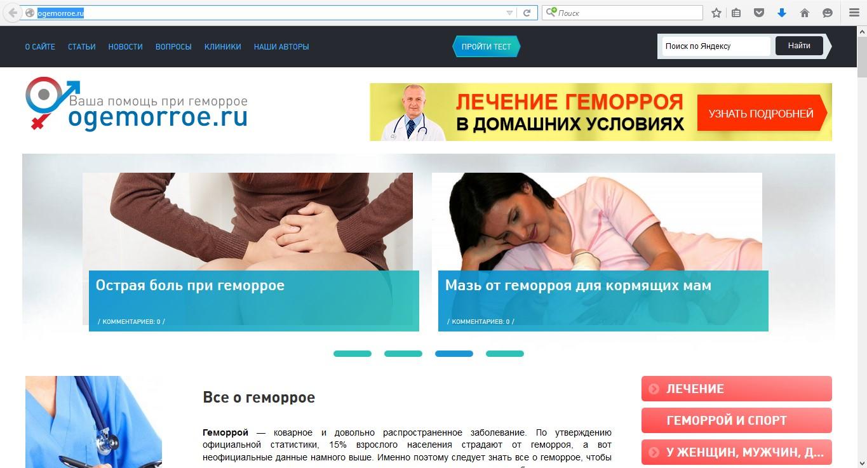 ogemorroe.ru - собственный проект, 100.000 уник/месяц
