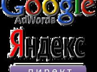 Контекстная реклама Директ и adwords, настройка и ведение.