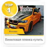 lambox.ru - интернет магазин автопленок и аксессуаров