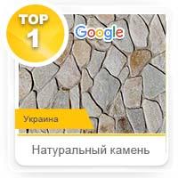 wild-stone.com.ua – изделия из камня