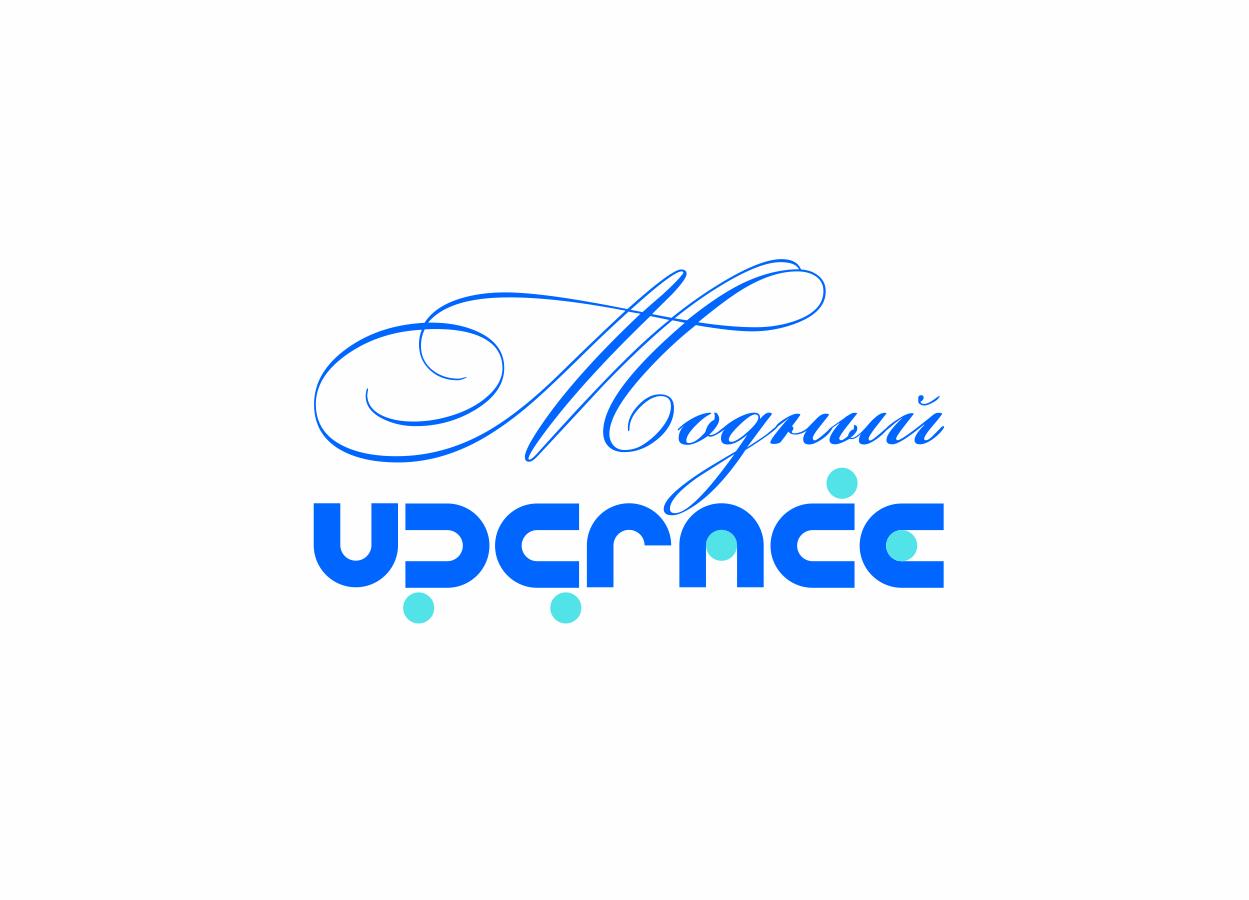"""Логотип интернет магазина """"Модный UPGRADE"""" фото f_575594788ba1669a.png"""