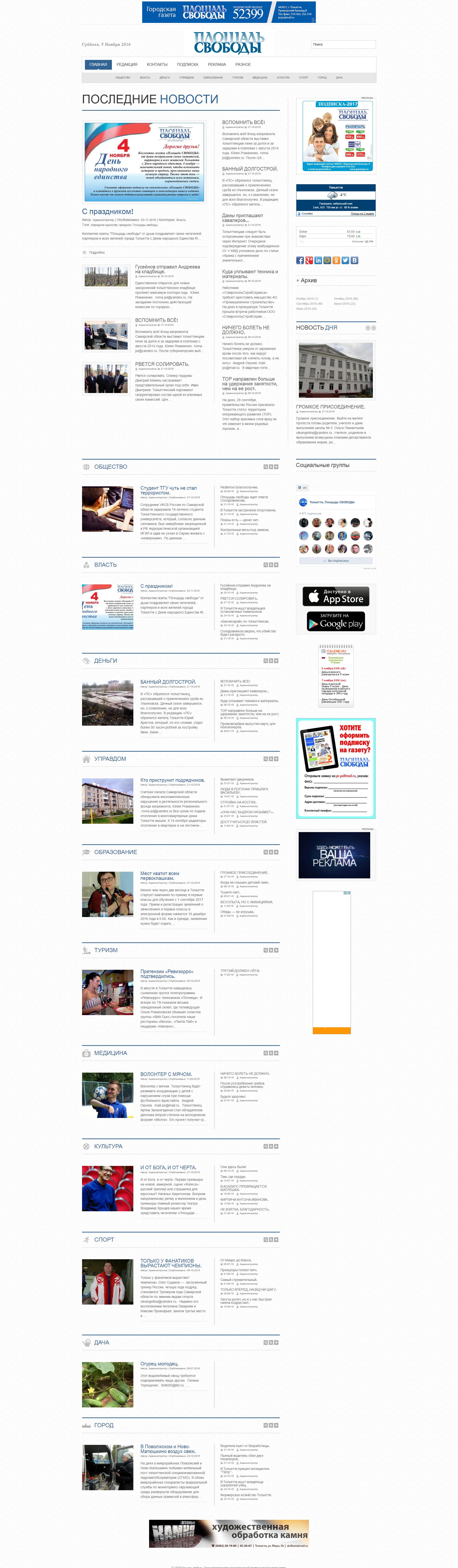 """Газета """"Площадь свободы"""" Joomla"""