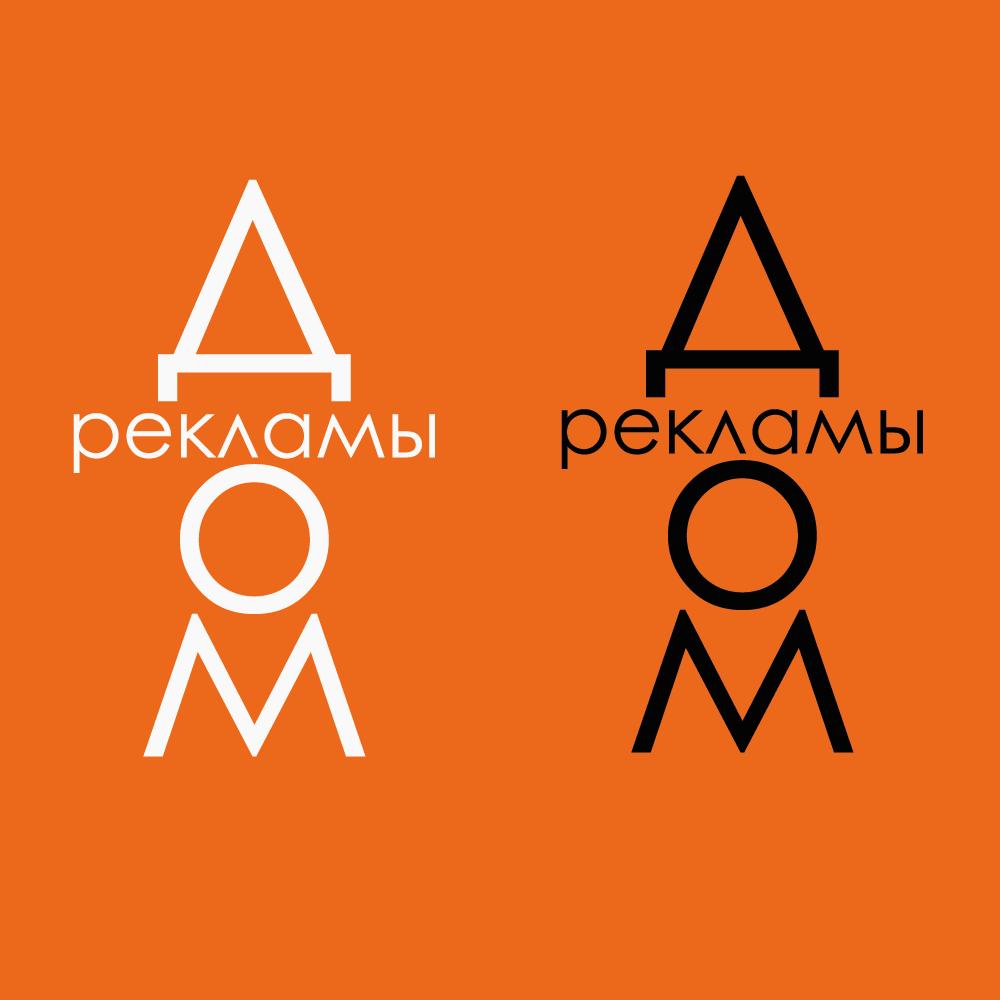 Дизайн логотипа рекламно-производственной компании фото f_2165edb94327023b.png