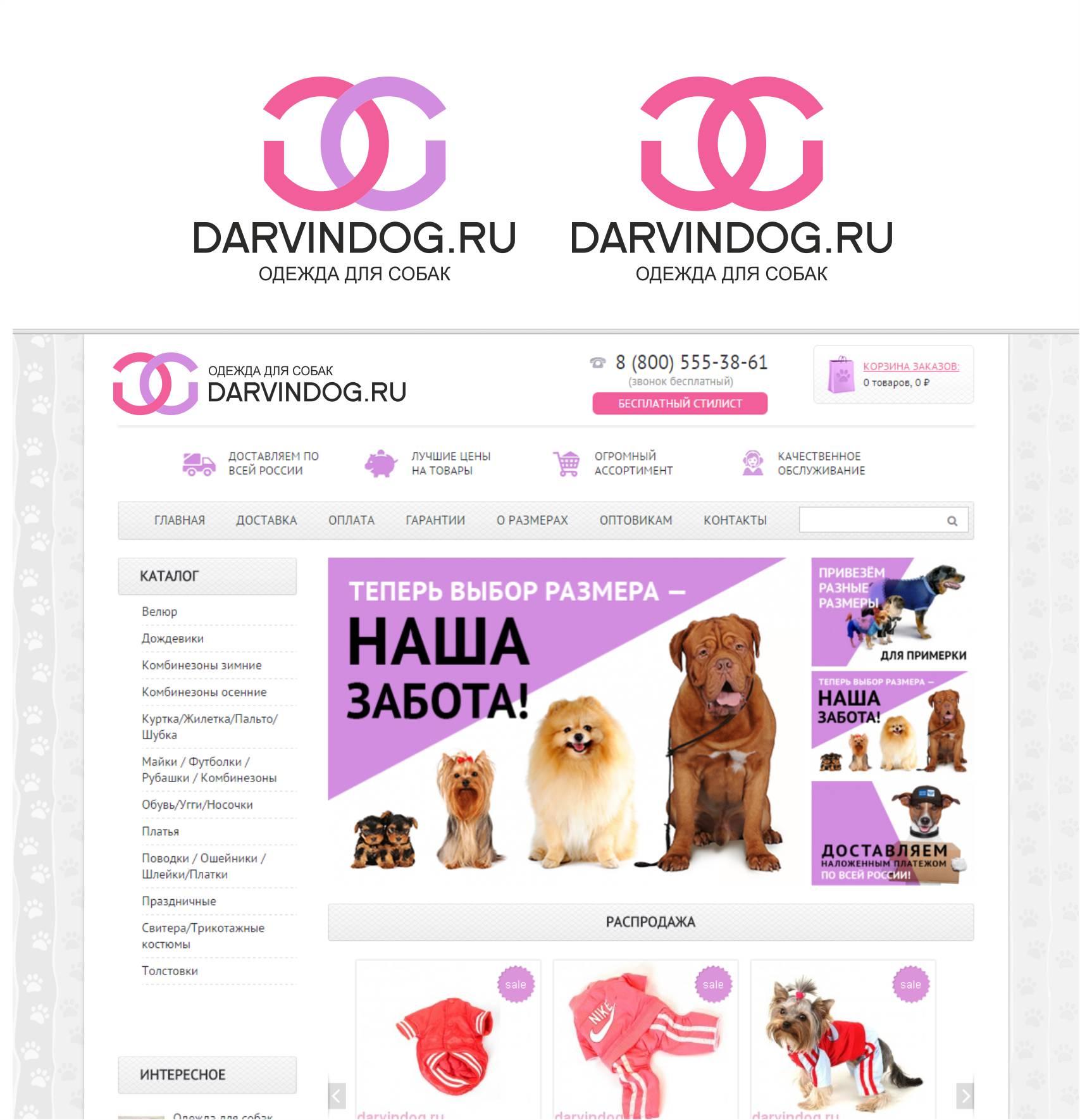 Создать логотип для интернет магазина одежды для собак фото f_66156508d4412c63.jpg