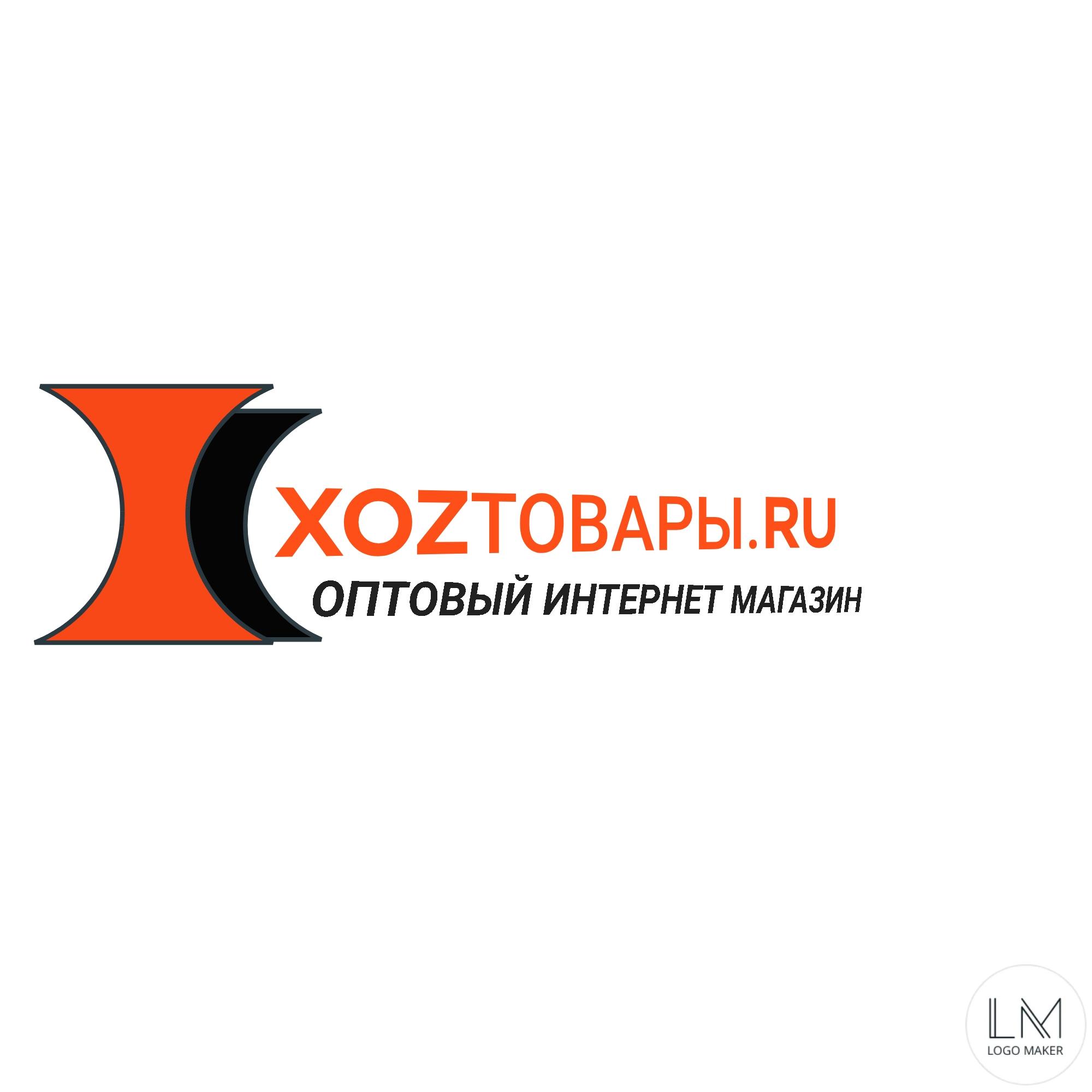 Разработка логотипа для оптового интернет-магазина «Хозтовары.ру» фото f_2016070b8ec57f9a.jpg