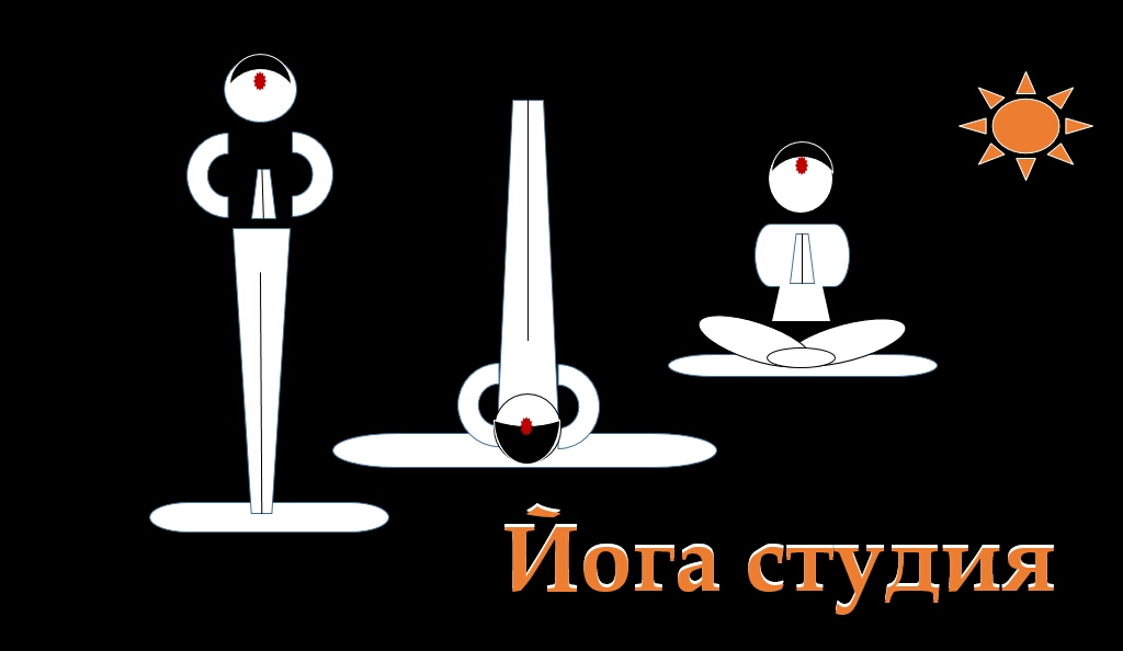 Креативное оформление входной группы для йога студии фото f_475580225458b51d.jpg