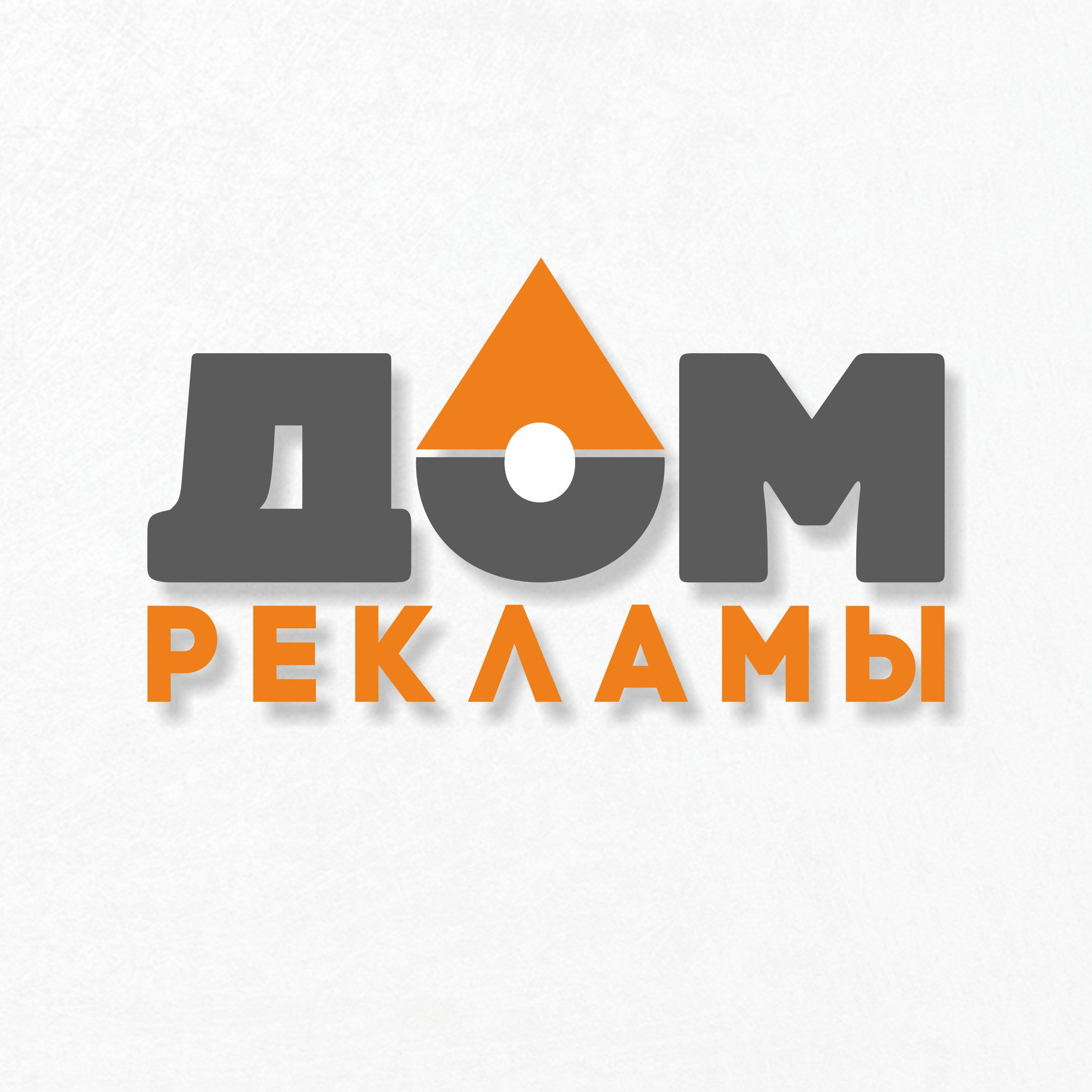 Дизайн логотипа рекламно-производственной компании фото f_1575edbc4b090e54.jpg