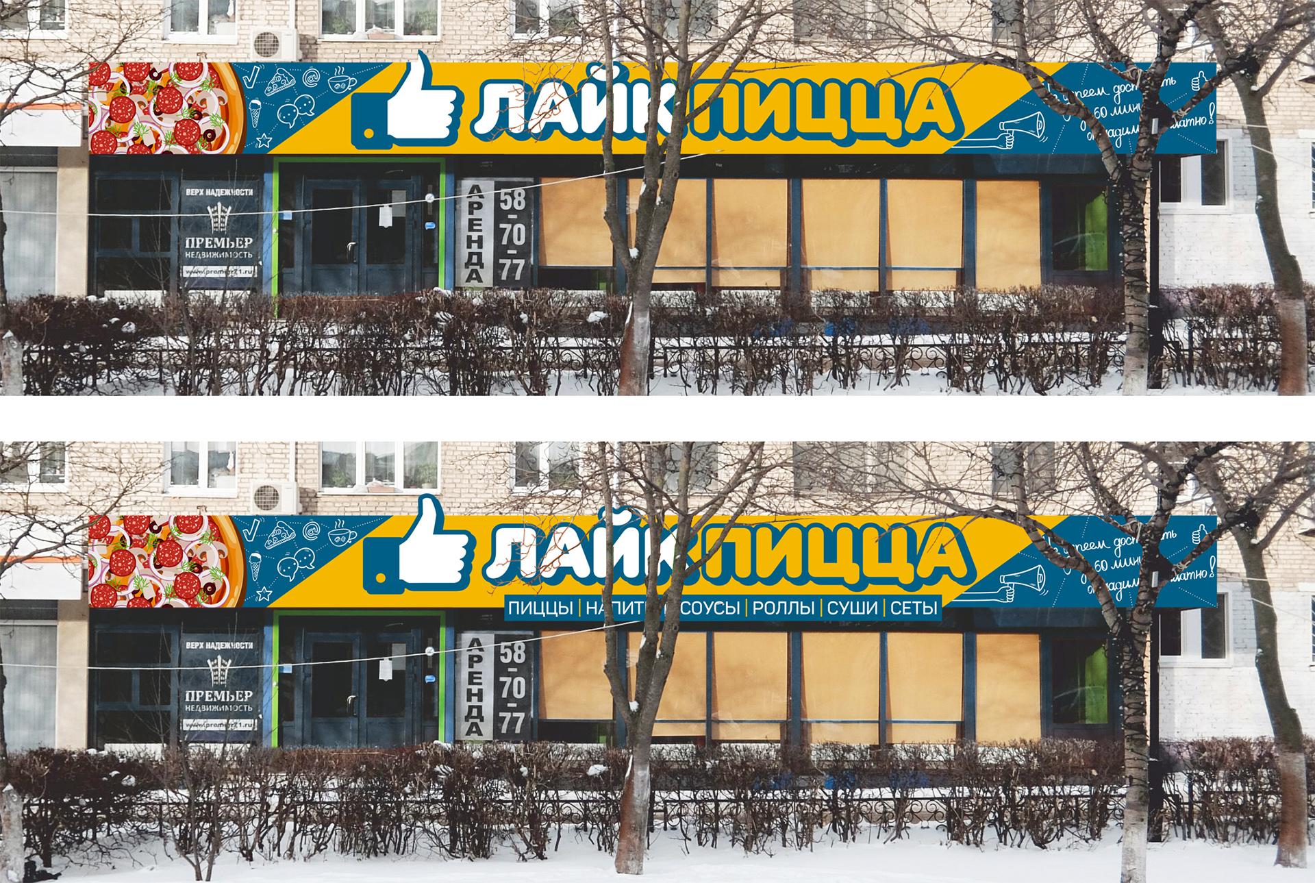 Дизайн уличного козырька с вывеской для пиццерии фото f_0725873d84005941.jpg