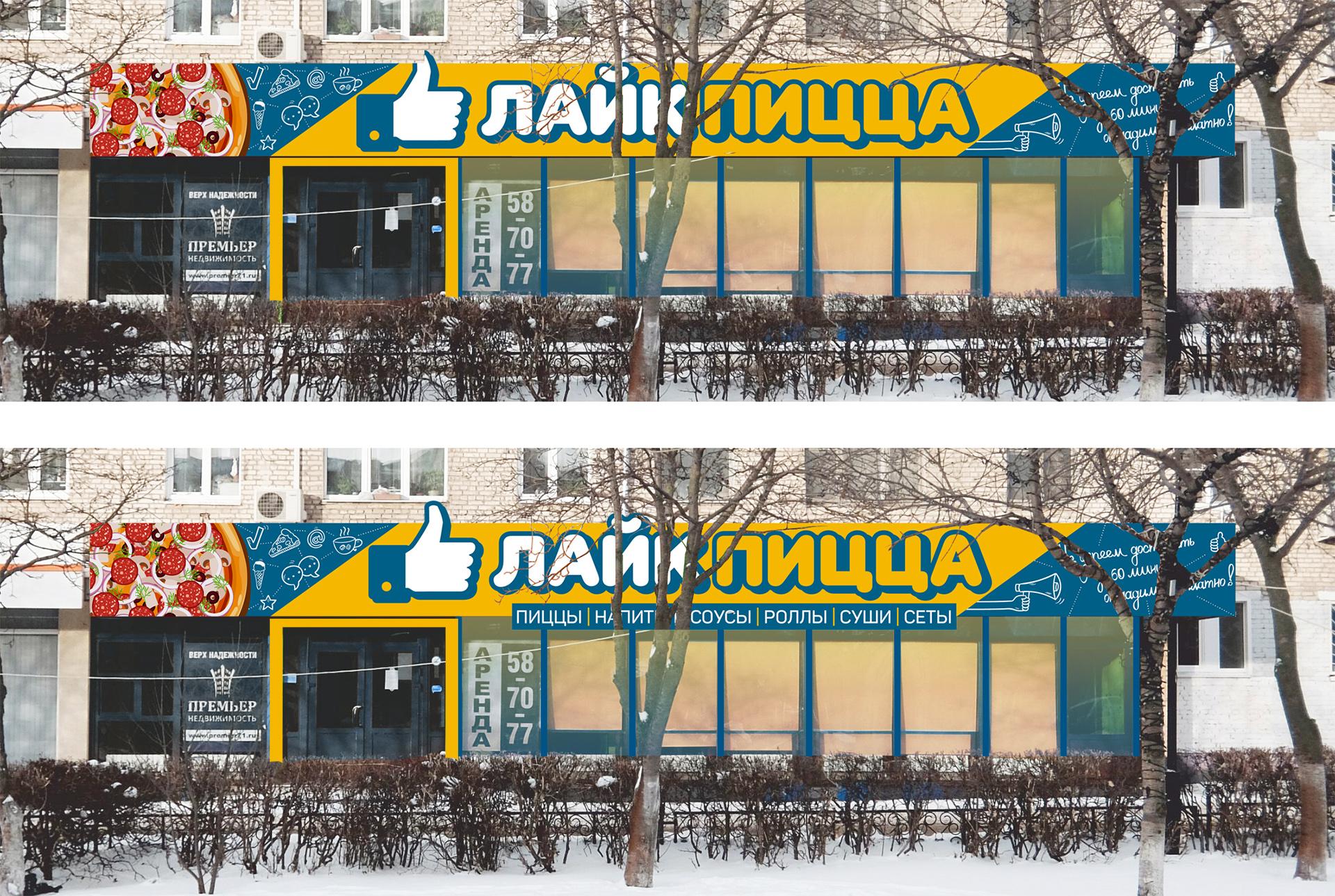 Дизайн уличного козырька с вывеской для пиццерии фото f_3345873d87256286.jpg