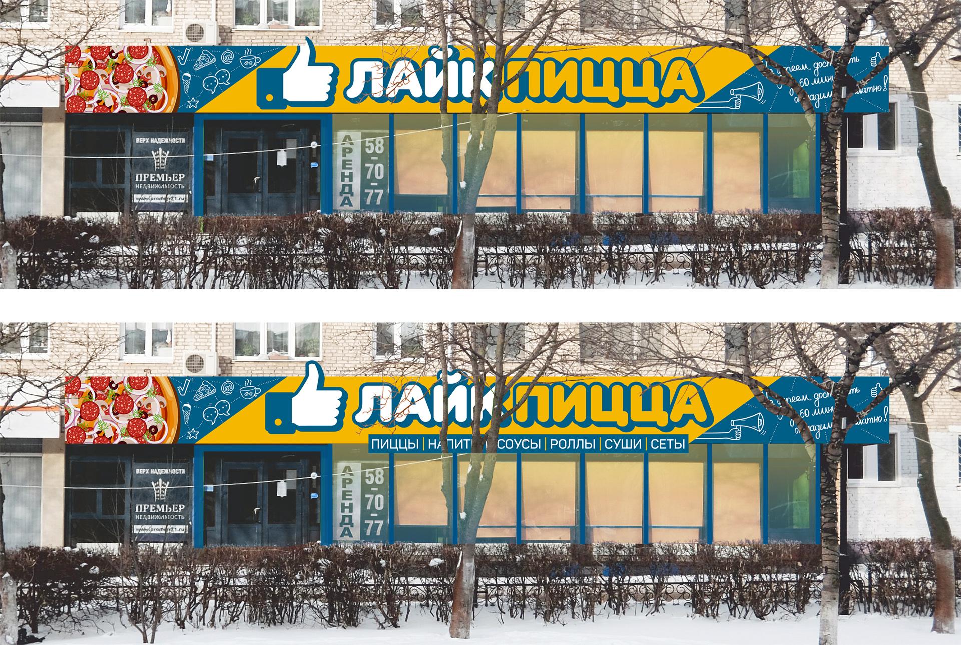 Дизайн уличного козырька с вывеской для пиццерии фото f_6495873d8626efc4.jpg