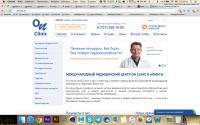 On Clinic Алматы
