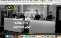 Барменская Ассоциация России (Б.А.Р.)