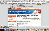 Trudexpert - Повышение производительности труда