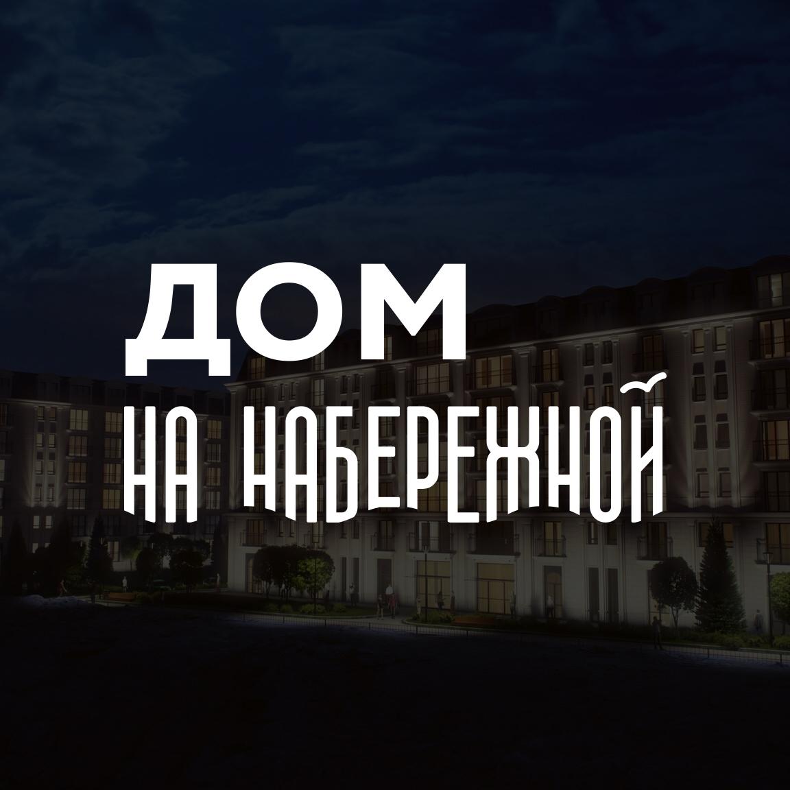 РАЗРАБОТКА логотипа для ЖИЛОГО КОМПЛЕКСА премиум В АНАПЕ.  фото f_1545de7f1e3c81f0.jpg