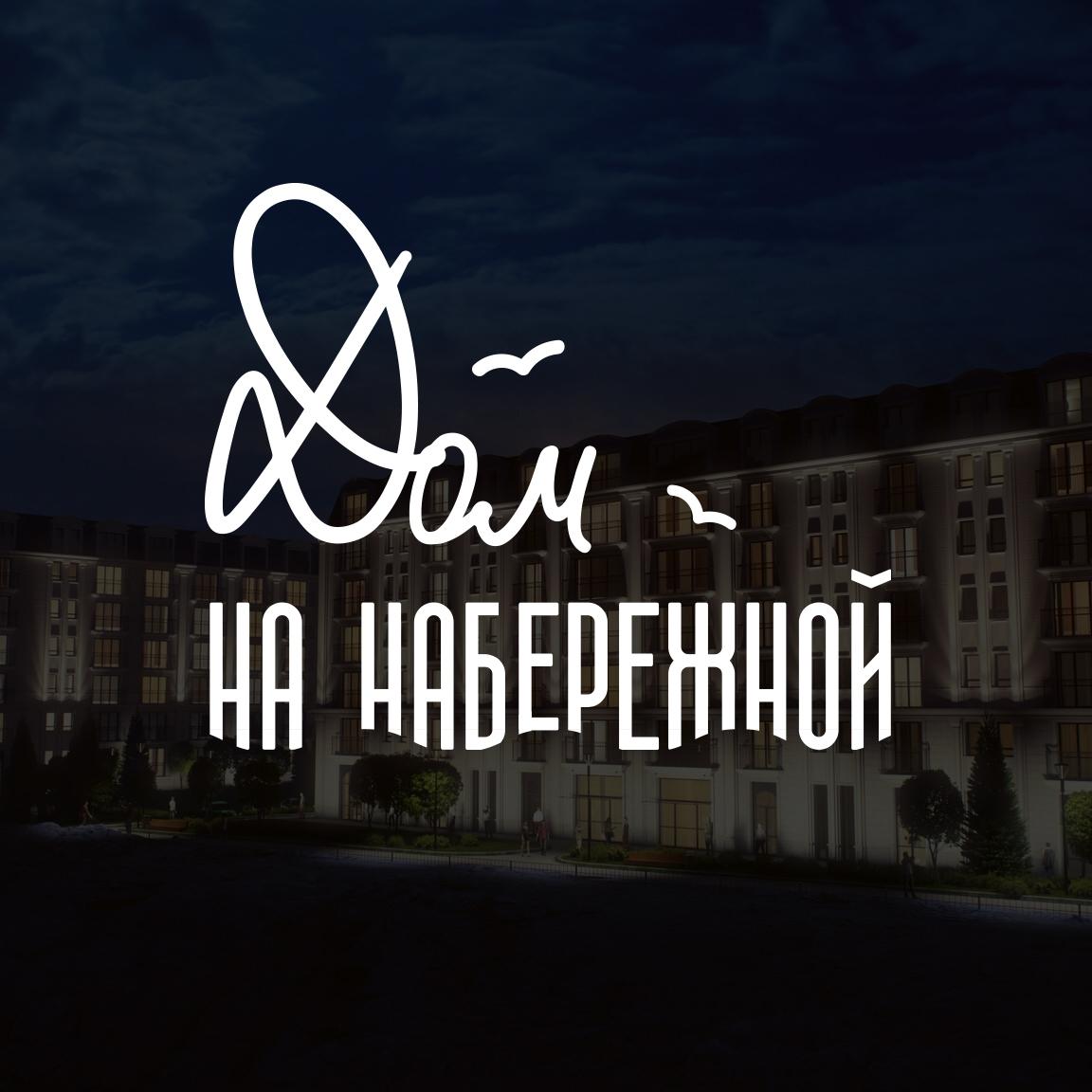 РАЗРАБОТКА логотипа для ЖИЛОГО КОМПЛЕКСА премиум В АНАПЕ.  фото f_9785de7f1c405ba4.jpg