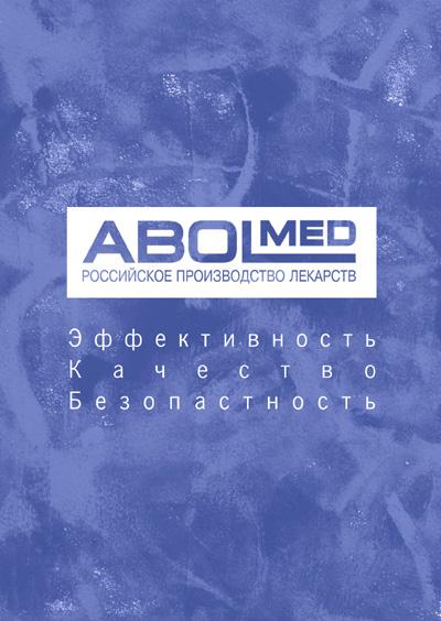 Блокнот ABOLMED