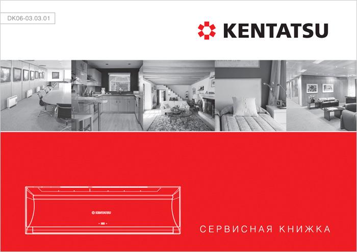 Сервисная книжка KENTATSU
