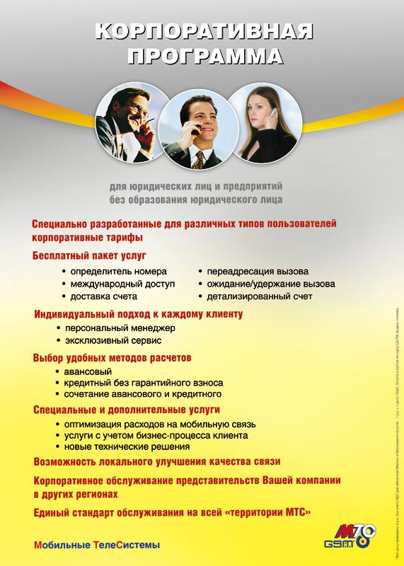 МТС - Корпоративная листовка