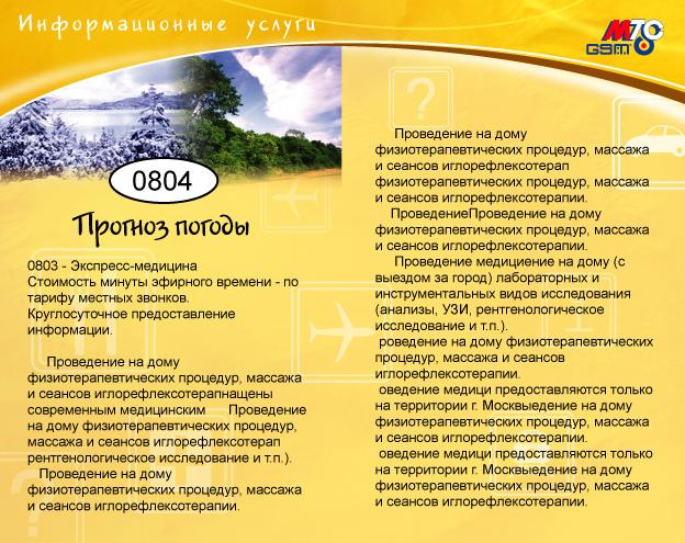 МТС - Справочник 5