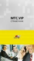 Справочник МТС.VIP