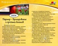 МТС - Справочник 3