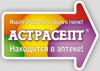 Астрасепт POSM 1