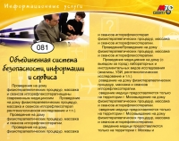 МТС - Справочник 2