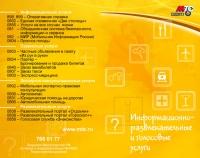 МТС - Справочник 1