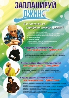 Плакат А3 для МТС - «ЗАПЛАНИРУЙ ДЖИНС»
