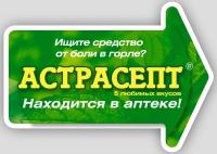 Астрасепт POSM 2