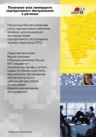 Корпоративная листовка МТС