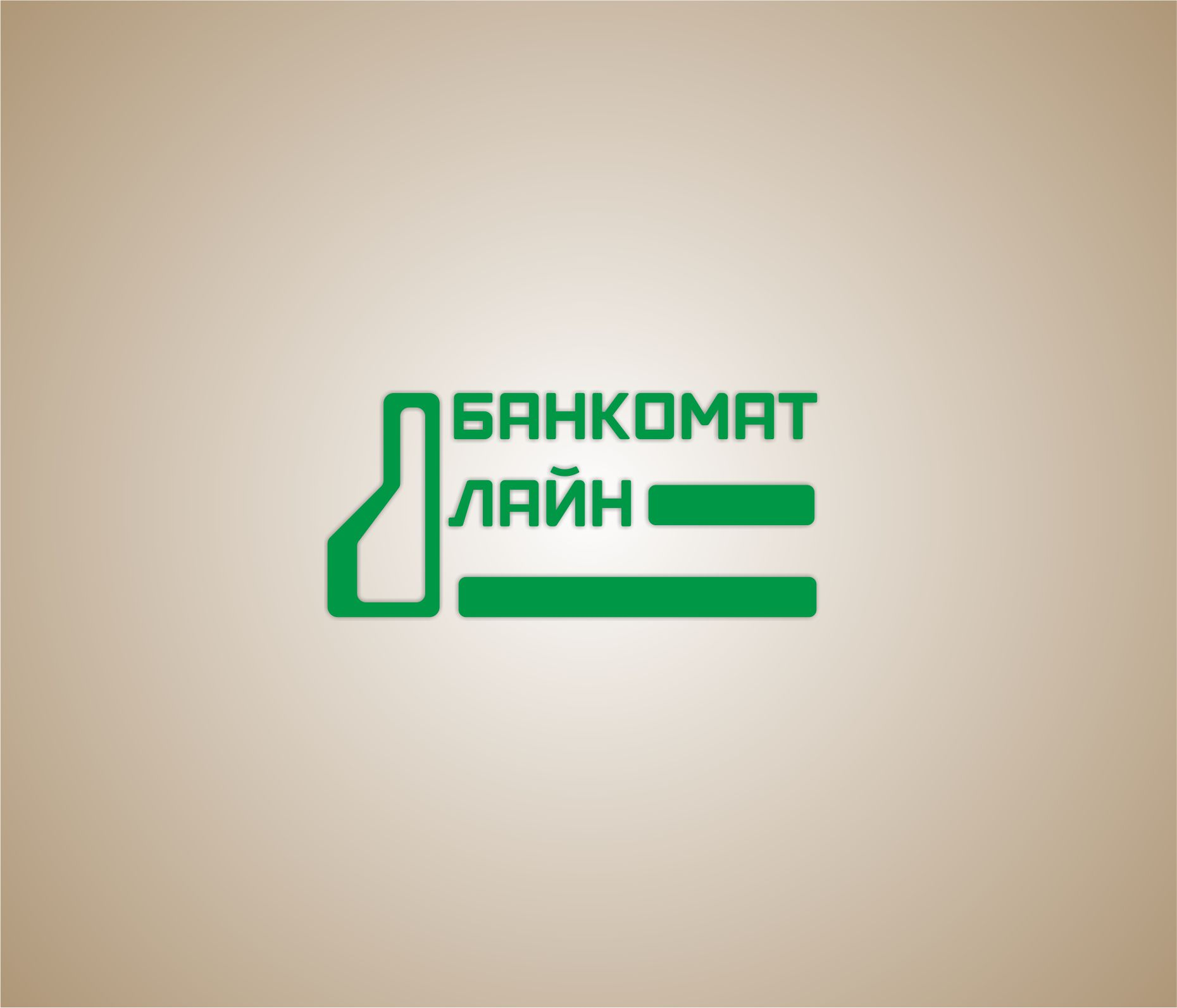 Разработка логотипа и слогана для транспортной компании фото f_3855875f9408a1c4.jpg